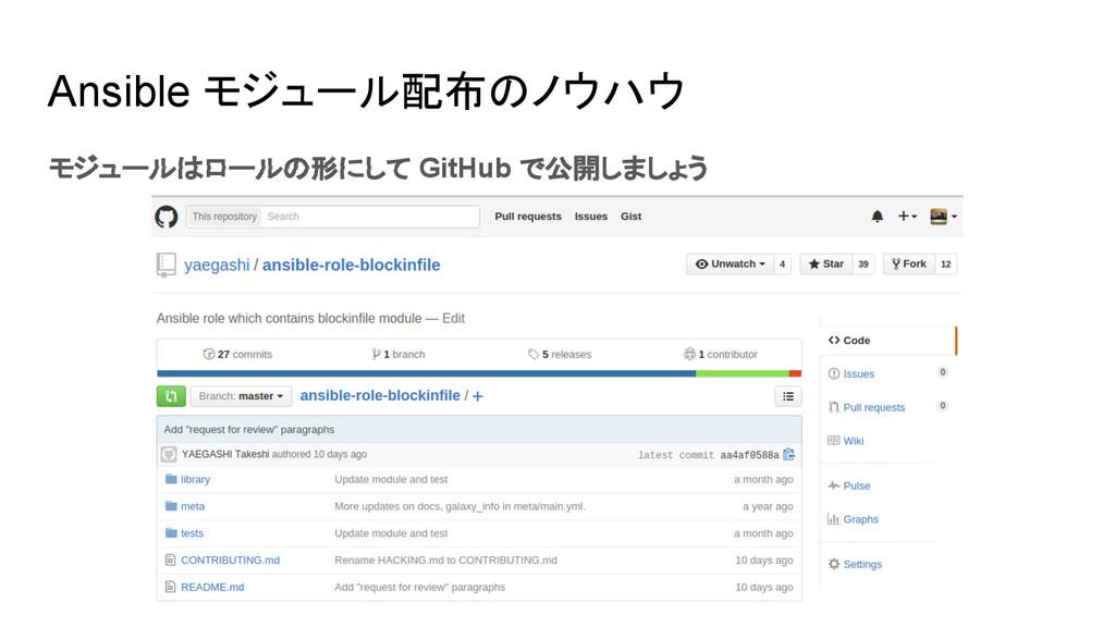 Ansible モジュール配布のノウハウ モジュールはロールの形にして GitHub で公開し...