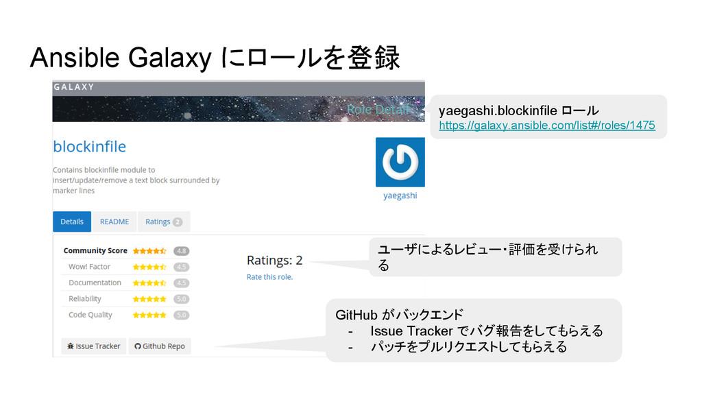 Ansible Galaxy にロールを登録 ユーザによるレビュー・評価を受けられ る Git...