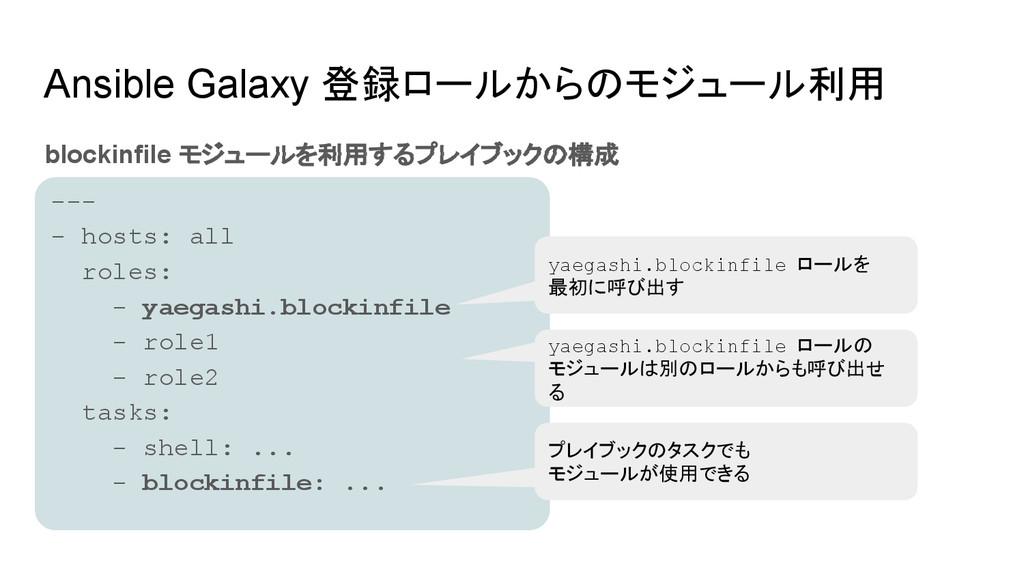 Ansible Galaxy 登録ロールからのモジュール利用 blockinfile モジュー...