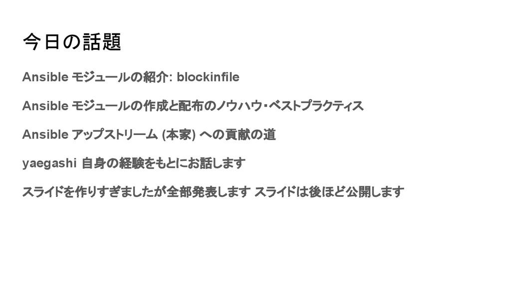 今日の話題 Ansible モジュールの紹介: blockinfile Ansible モジュ...