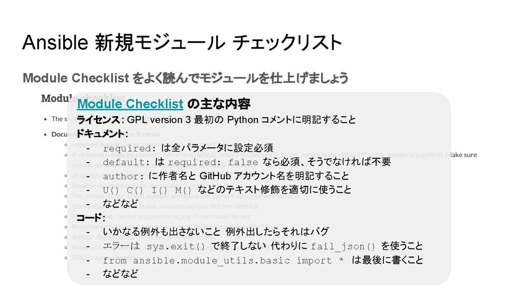 Ansible 新規モジュール チェックリスト Module Checklist をよく読んで...