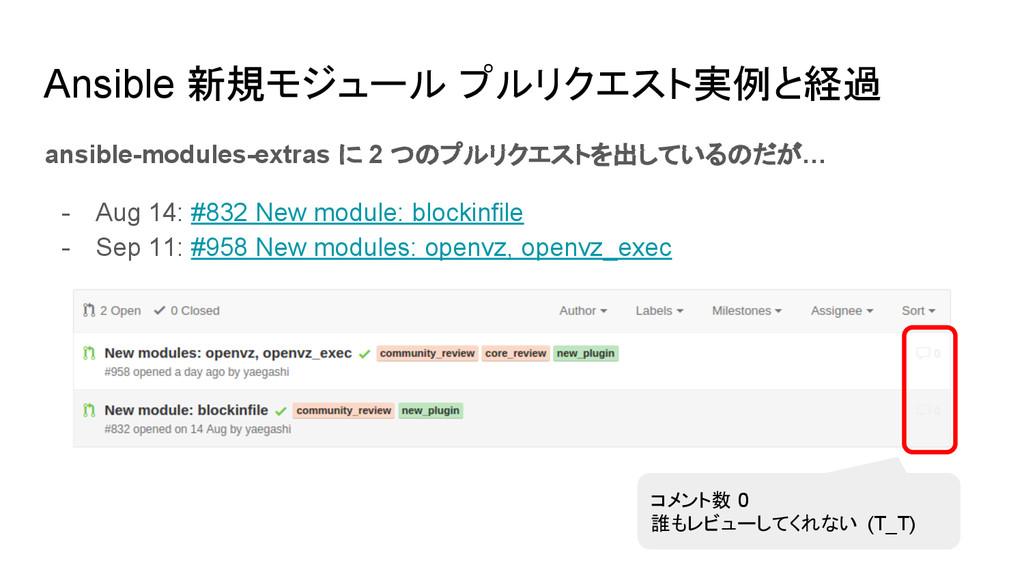 Ansible 新規モジュール プルリクエスト実例と経過 ansible-modules-ex...