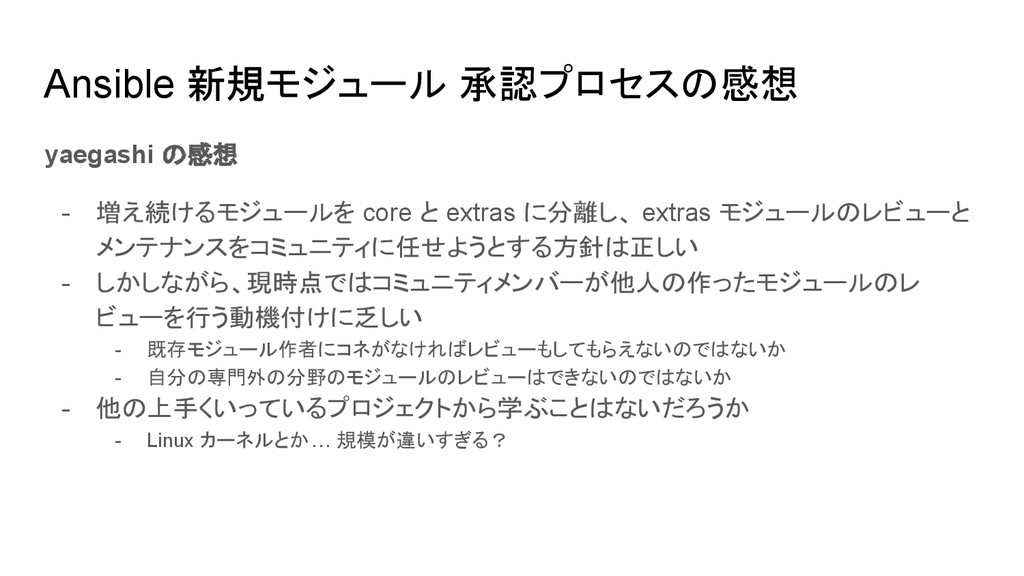 Ansible 新規モジュール 承認プロセスの感想 yaegashi の感想 - 増え続けるモ...