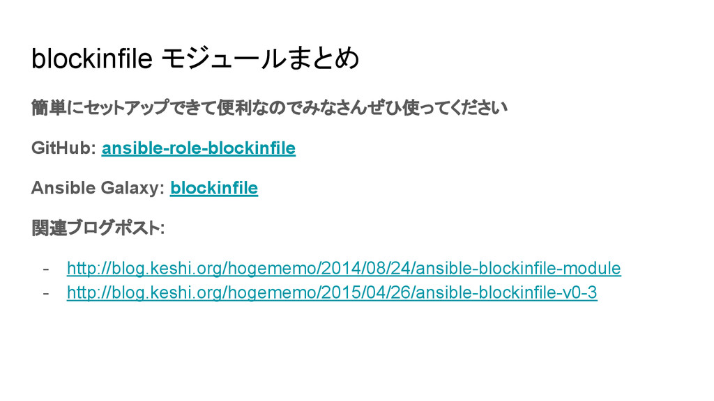 blockinfile モジュールまとめ 簡単にセットアップできて便利なのでみなさんぜひ使って...