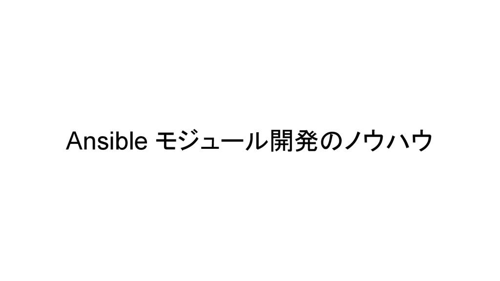 Ansible モジュール開発のノウハウ