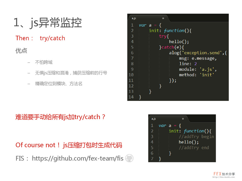 1、js异常监控 Then: try/catch 优点 – 不怕跨域 – 无惧js压缩和混淆,...