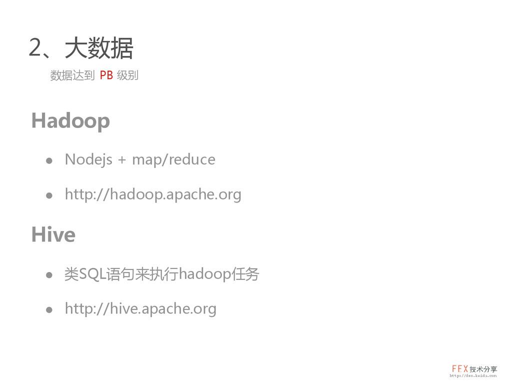 2、大数据 数据达到 PB 级别 Hadoop  Nodejs + map/reduce ...