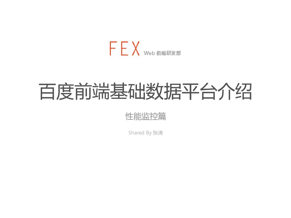 百度前端基础数据平台介绍 性能监控篇 Shared By 张涛