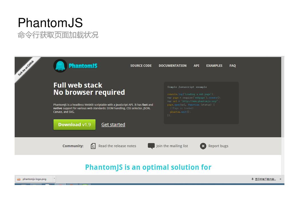 PhantomJS 命令行获取页面加载状况