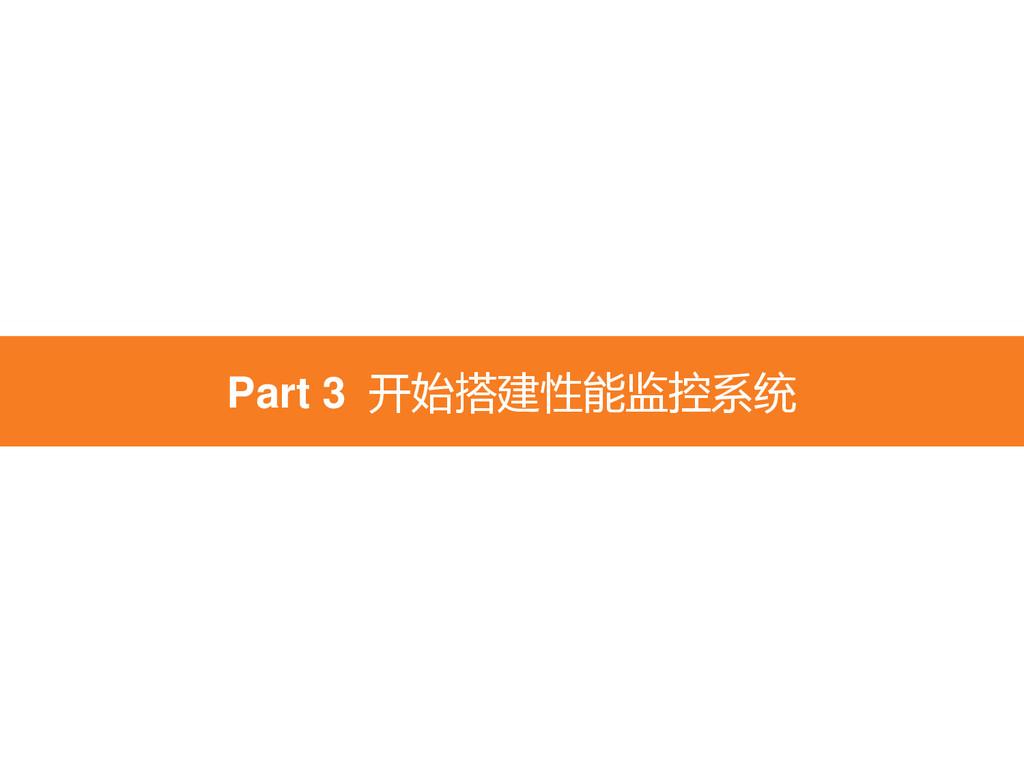 Part 3 开始搭建性能监控系统