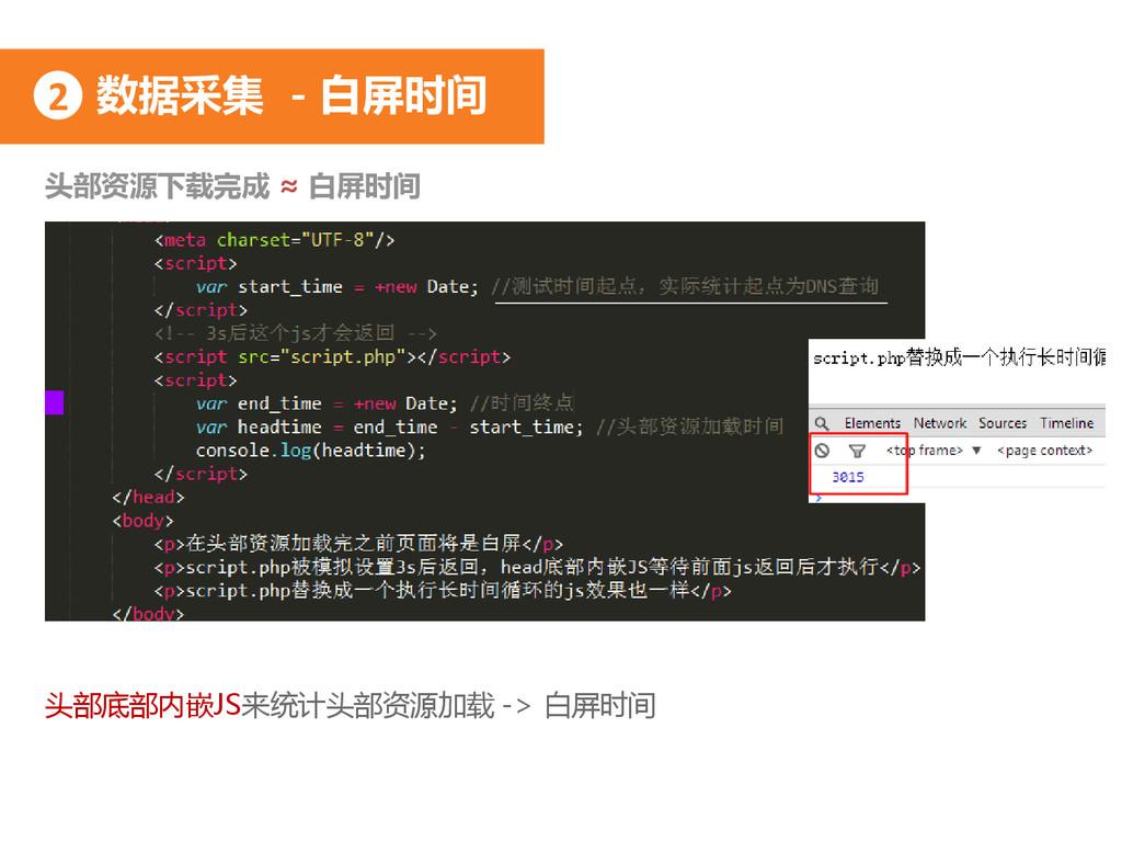 数据采集 - 白屏时间 2 头部资源下载完成 ≈ 白屏时间 头部底部内嵌JS来统计头部资源加载...