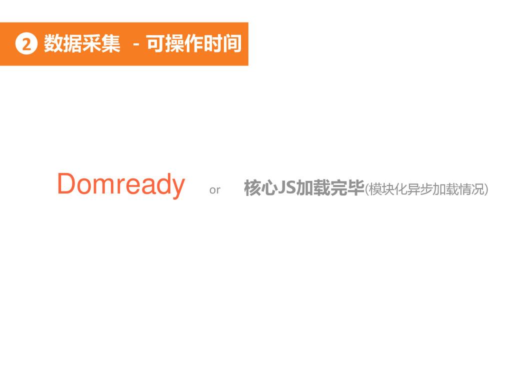 数据采集 - 可操作时间 2 Domready or 核心JS加载完毕(模块化异步加载情况)