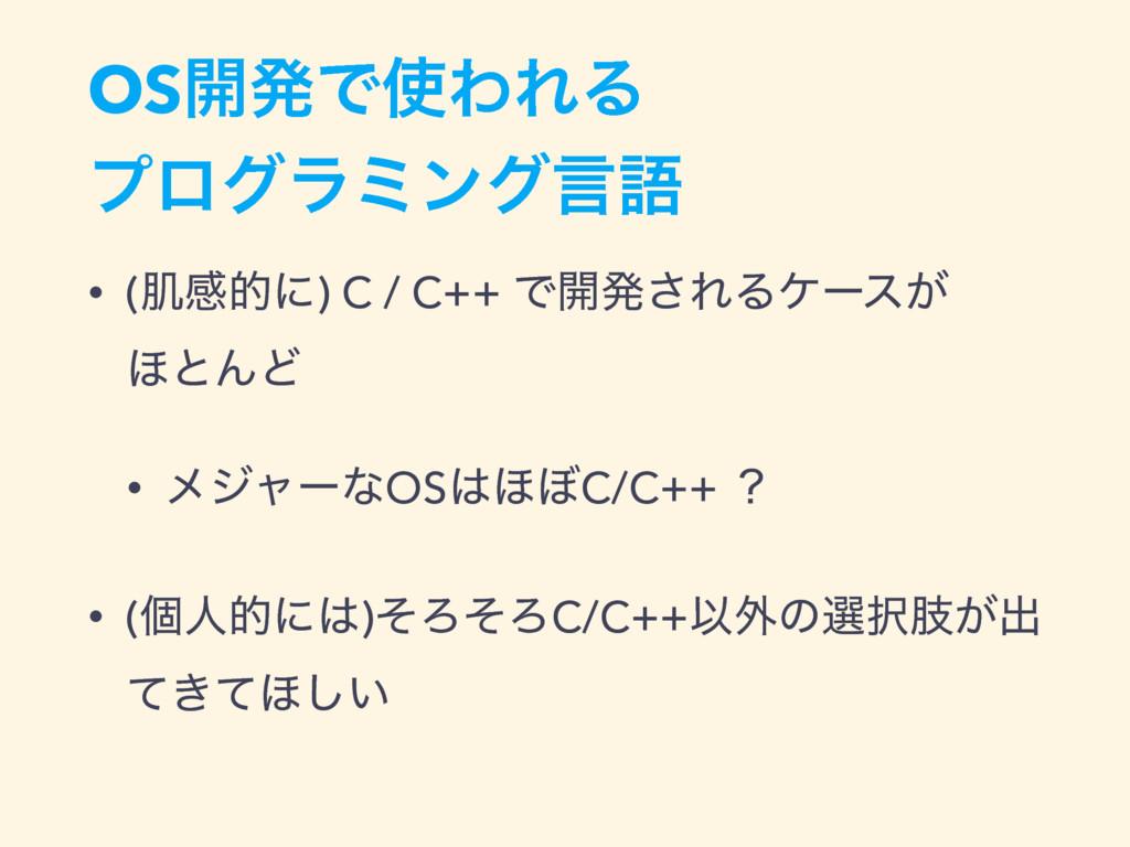 OS։ൃͰΘΕΔ ϓϩάϥϛϯάݴޠ • (ഽײతʹ) C / C++ Ͱ։ൃ͞ΕΔέʔε͕...