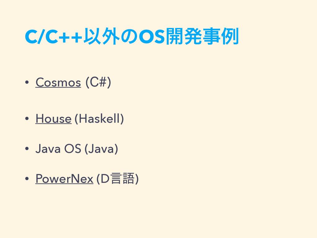 C/C++Ҏ֎ͷOS։ൃྫ • Cosmos $  • House (Haskell)...