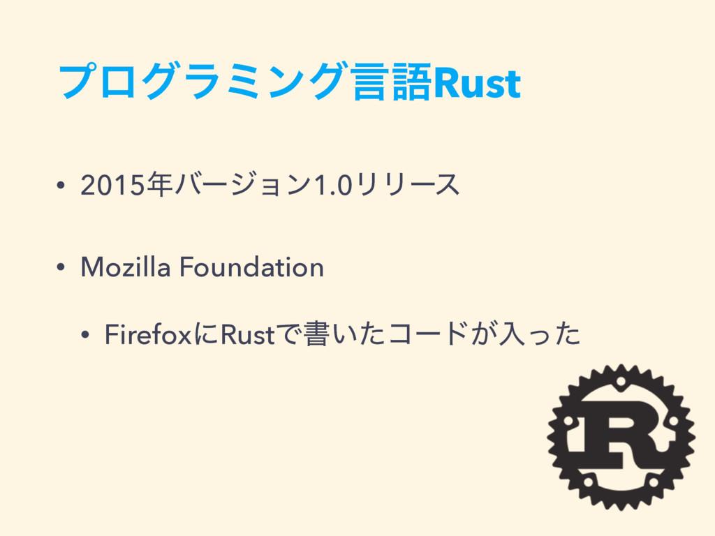 ϓϩάϥϛϯάݴޠRust • 2015όʔδϣϯ1.0ϦϦʔε • Mozilla Fou...