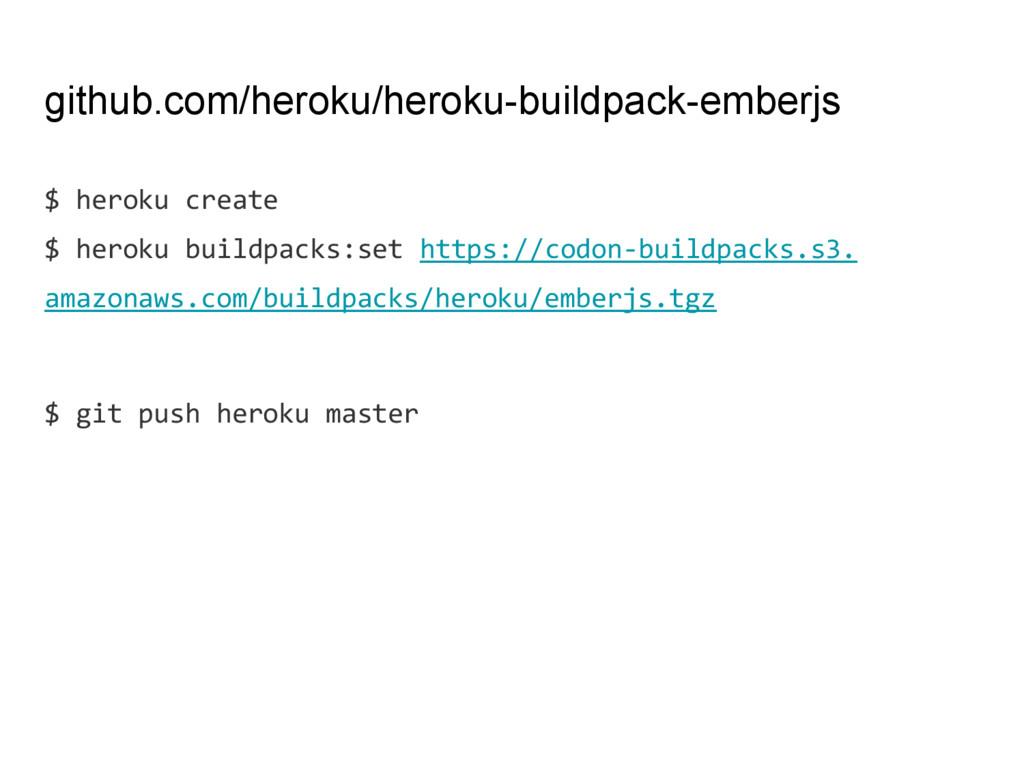 github.com/heroku/heroku-buildpack-emberjs $ he...