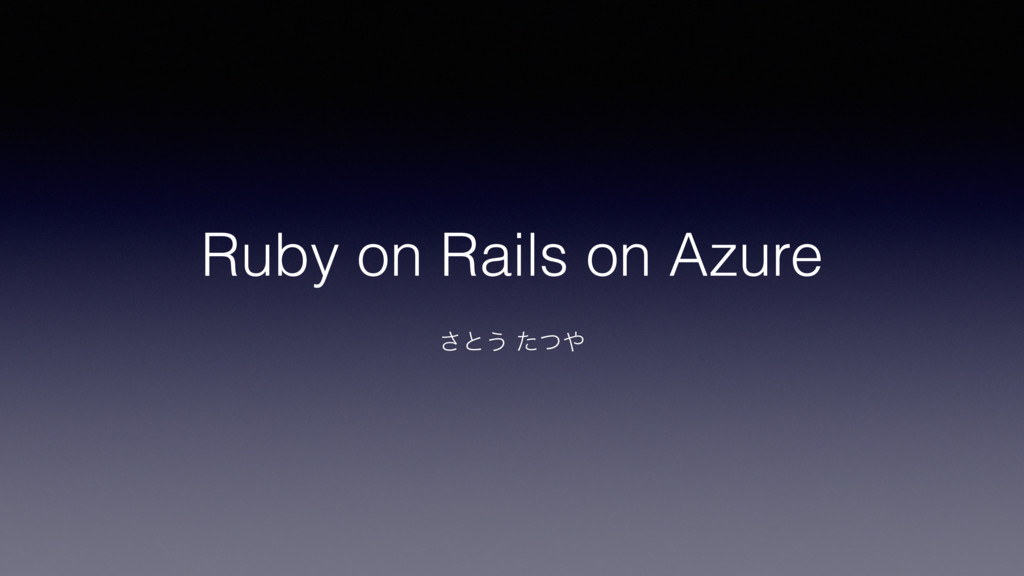 Ruby on Rails on Azure ͞ͱ͏ ͨͭ΍