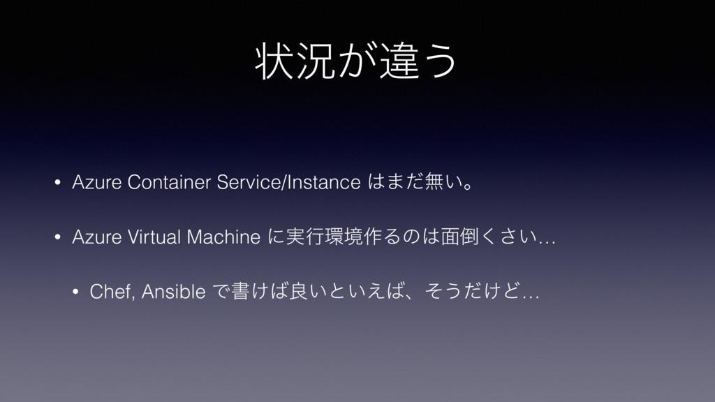 ঢ়گ͕ҧ͏ • Azure Container Service/Instance ·ͩແ͍ɻ...