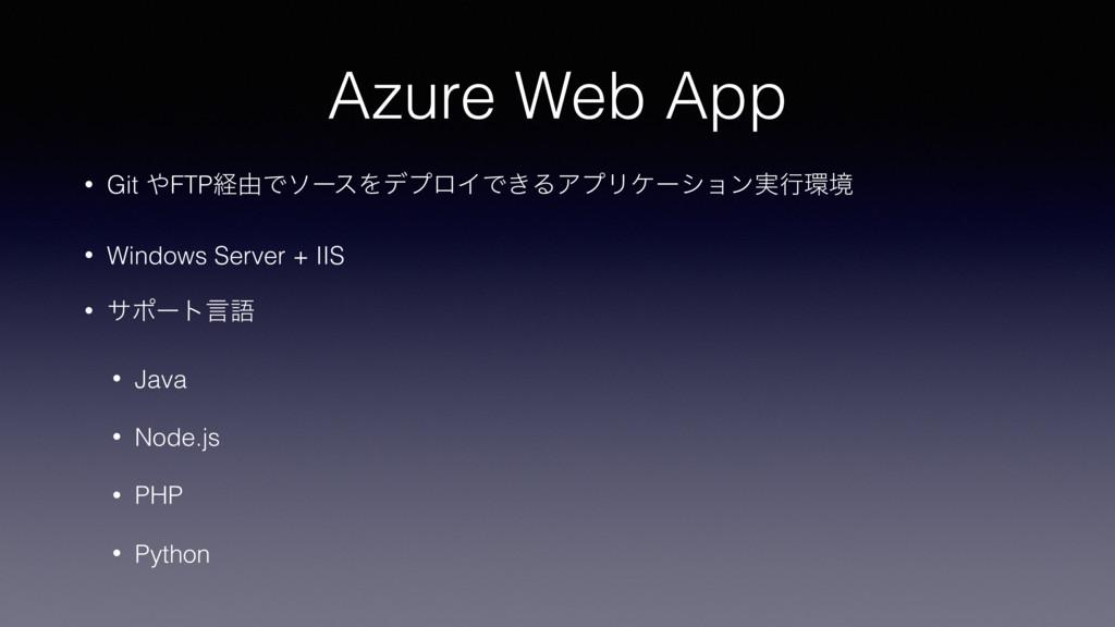 Azure Web App • Git FTPܦ༝ͰιʔεΛσϓϩΠͰ͖ΔΞϓϦέʔγϣϯ࣮...