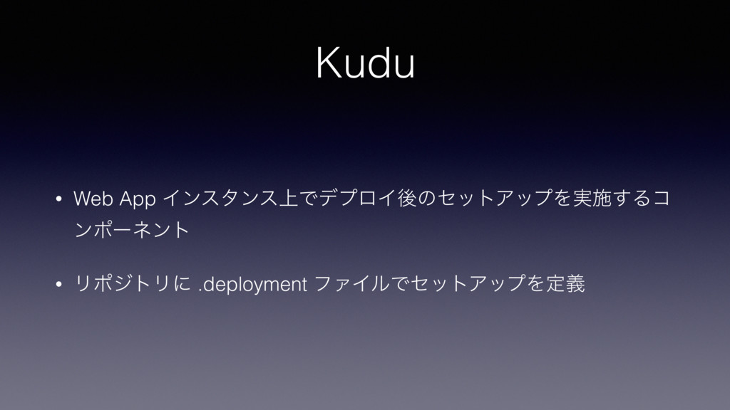 Kudu • Web App Πϯελϯε্ͰσϓϩΠޙͷηοτΞοϓΛ࣮ࢪ͢Δί ϯϙʔωϯ...