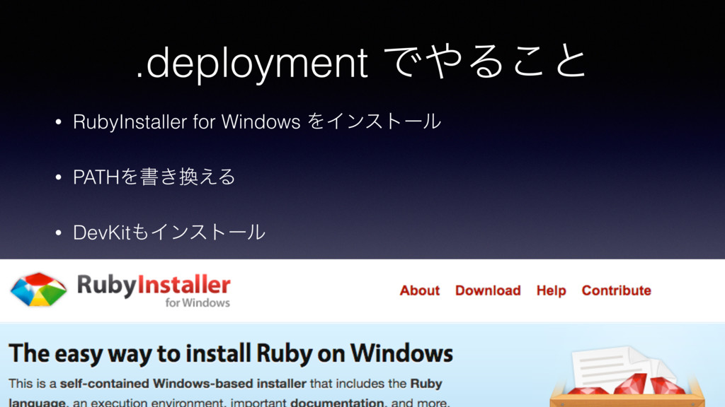 .deployment Ͱ΍Δ͜ͱ • RubyInstaller for Windows Λ...