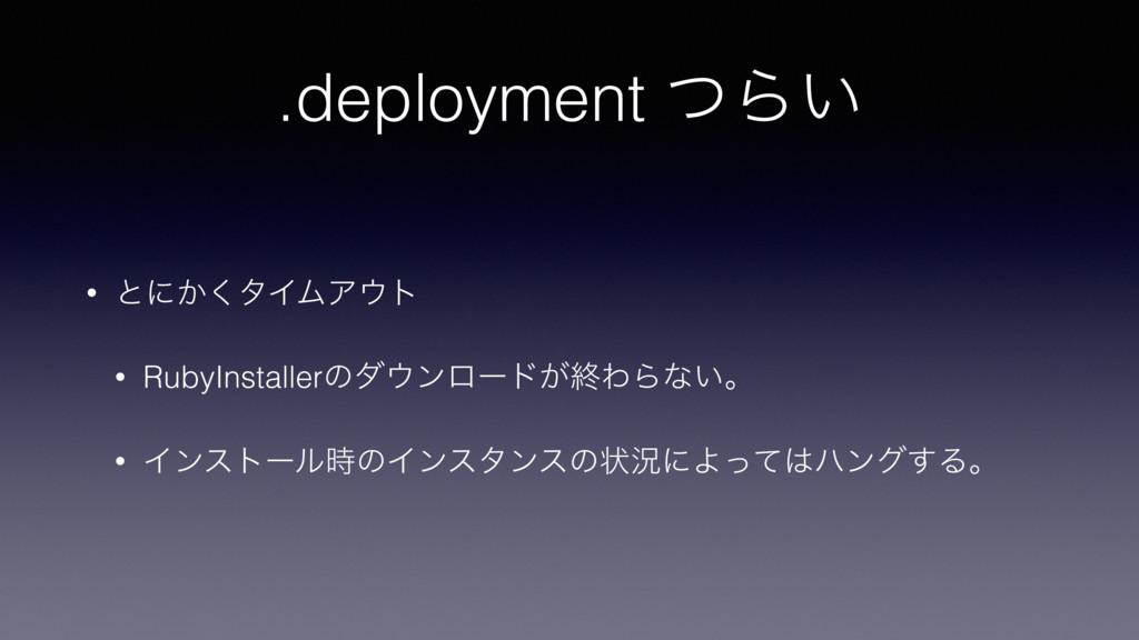 .deployment ͭΒ͍ • ͱʹ͔͘λΠϜΞτ • RubyInstallerͷμ...
