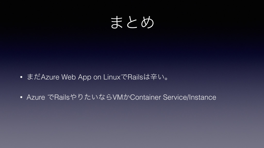 ·ͱΊ • ·ͩAzure Web App on LinuxͰRails͸ਏ͍ɻ • Azur...