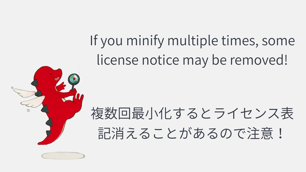If you minify multiple times, some license noti...