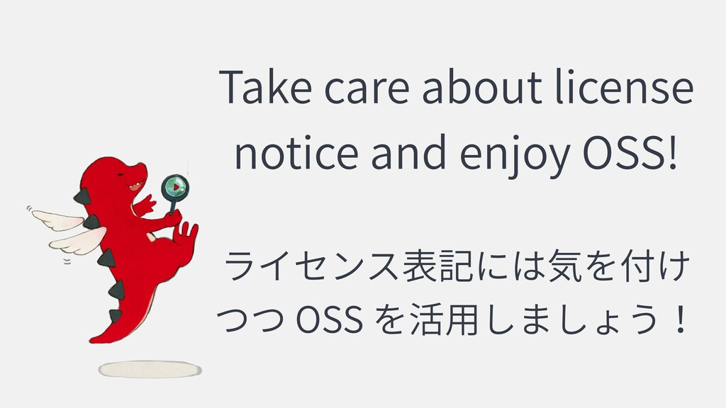 Take care about license notice and enjoy OSS! O...