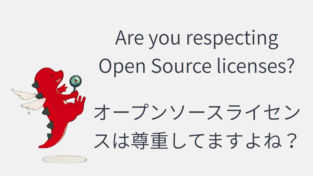 Are you respecting Open Source licenses?