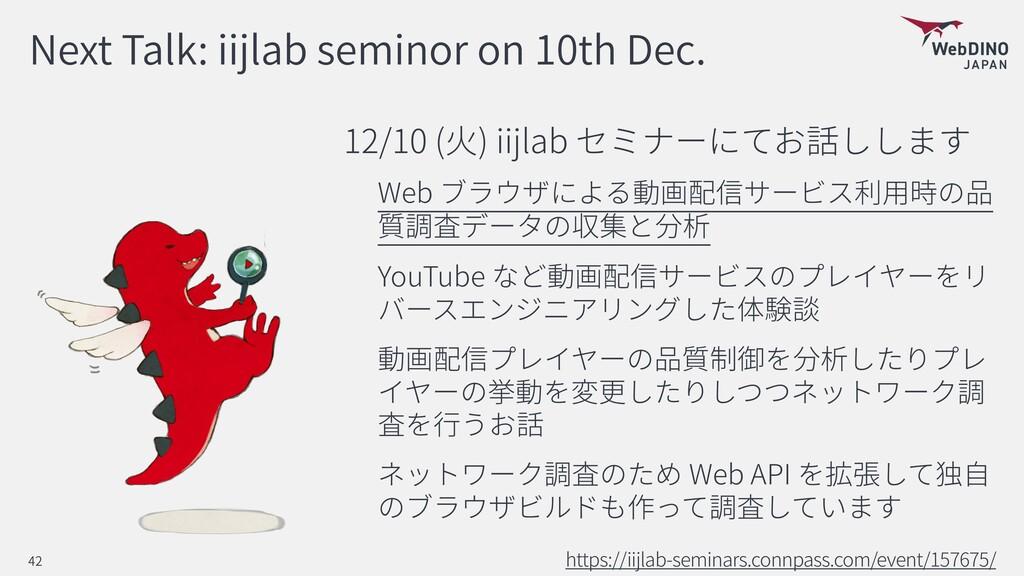 Next Talk: iijlab seminor on 10th Dec. 12/10 ( ...