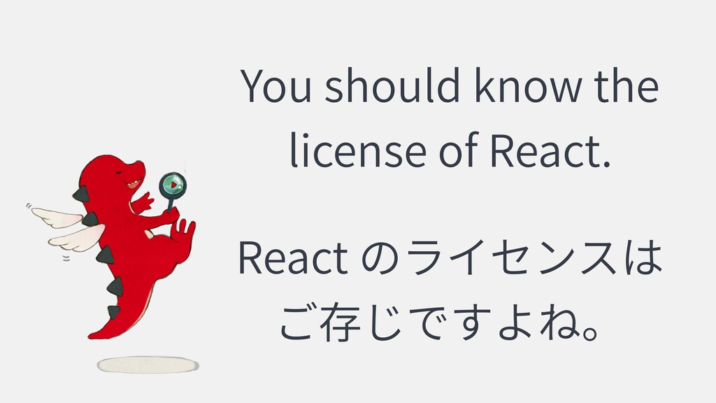 You should know the license of React. React