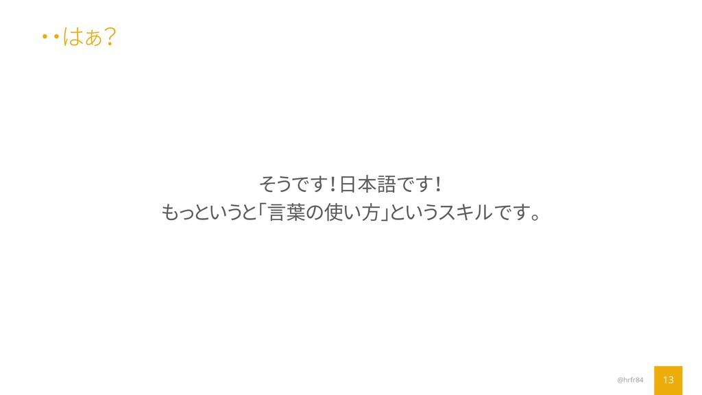 ・・はぁ? 13 @hrfr84 そうです!日本語です! もっというと「言葉の使い方」というス...