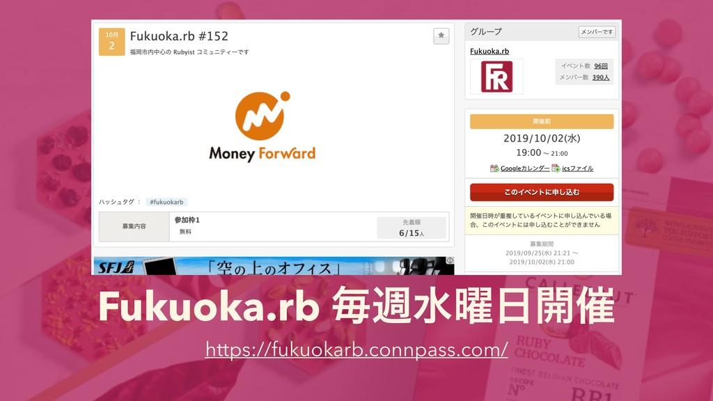 Fukuoka.rb ຖिਫ༵։࠵ https://fukuokarb.connpass.c...