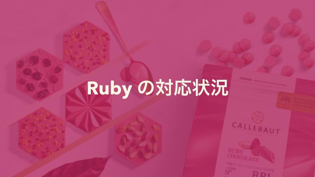 Ruby ͷରԠঢ়گ