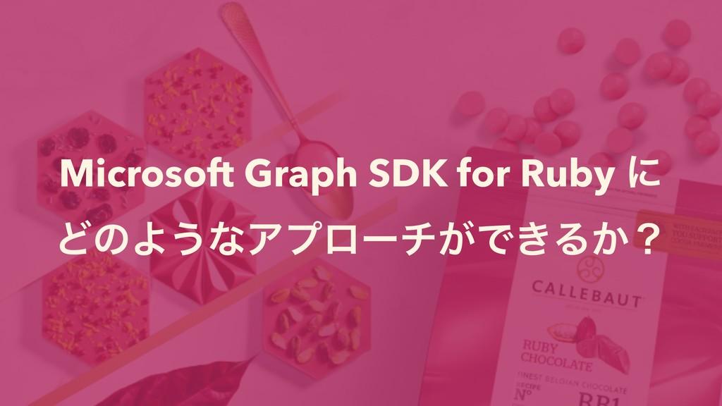 Microsoft Graph SDK for Ruby ʹ ͲͷΑ͏ͳΞϓϩʔν͕Ͱ͖Δ͔ʁ