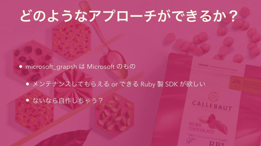 ͲͷΑ͏ͳΞϓϩʔν͕Ͱ͖Δ͔ʁ • microsoft_grapsh  Microsoft...