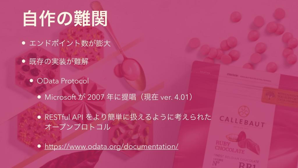 ࣗ࡞ͷؔ • ΤϯυϙΠϯτ͕େ • طଘͷ࣮͕ղ • OData Protocol...