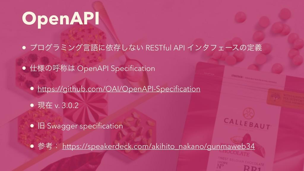 OpenAPI • ϓϩάϥϛϯάݴޠʹґଘ͠ͳ͍ RESTful API ΠϯλϑΣʔεͷఆ...