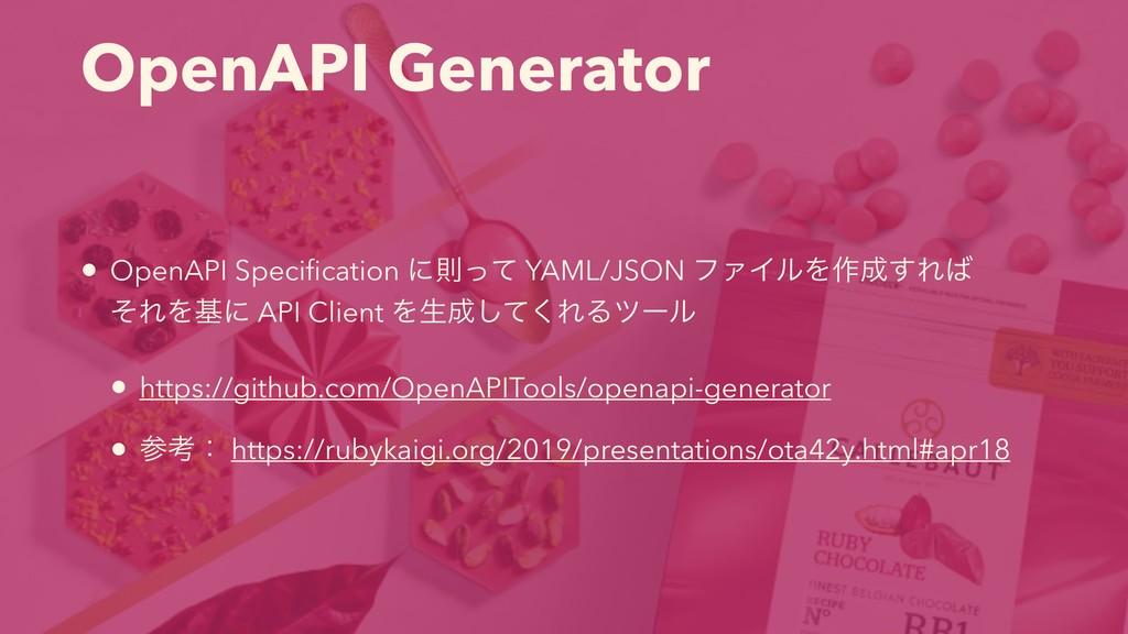 OpenAPI Generator • OpenAPI Specification ʹଇͬͯ Y...