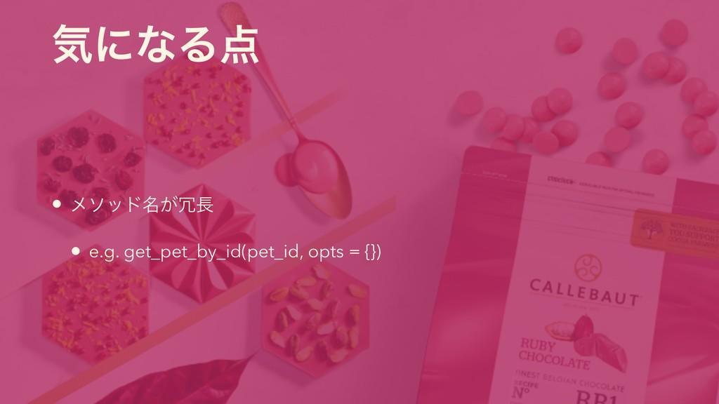 ؾʹͳΔ • ϝιου໊͕ • e.g. get_pet_by_id(pet_id, o...