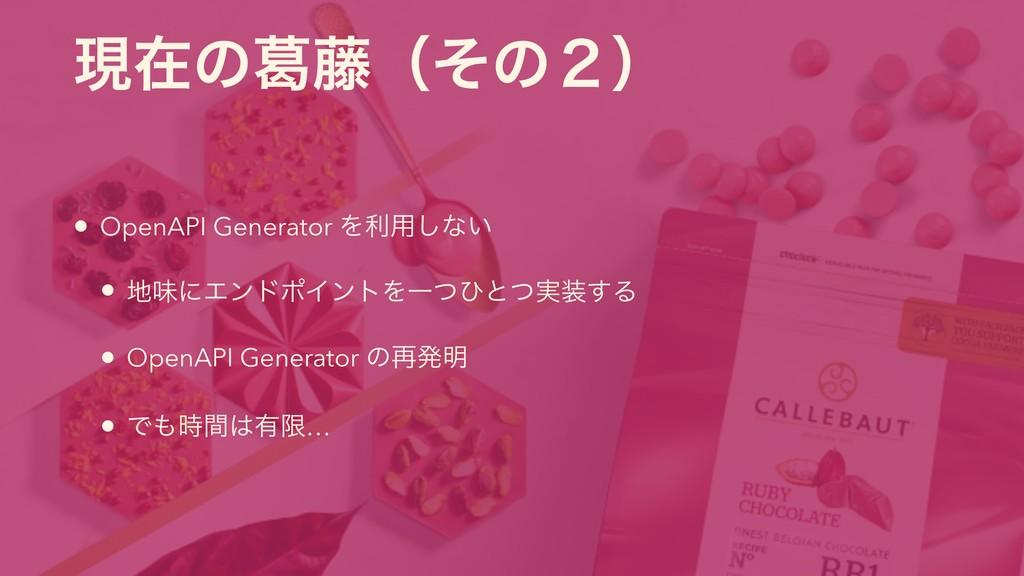 ݱࡏͷᷤ౻ʢͦͷ̎ʣ • OpenAPI Generator Λར༻͠ͳ͍ • ຯʹΤϯυϙ...