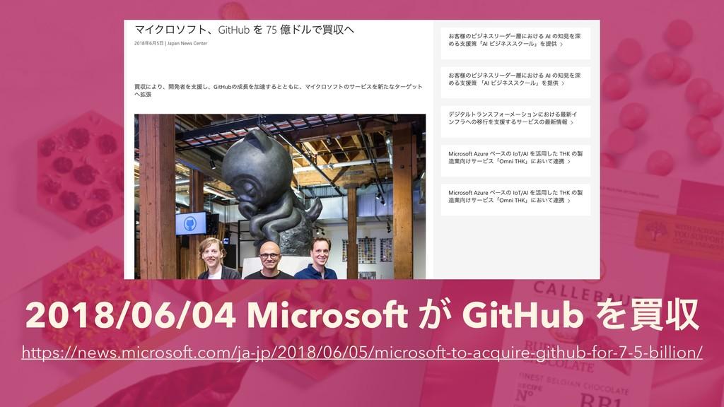 2018/06/04 Microsoft ͕ GitHub Λങऩ https://news....