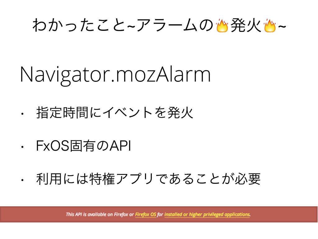 Θ͔ͬͨ͜ͱdΞϥʔϜͷൃՐd Navigator.mozAlarm ! w ࢦఆؒʹΠϕϯ...