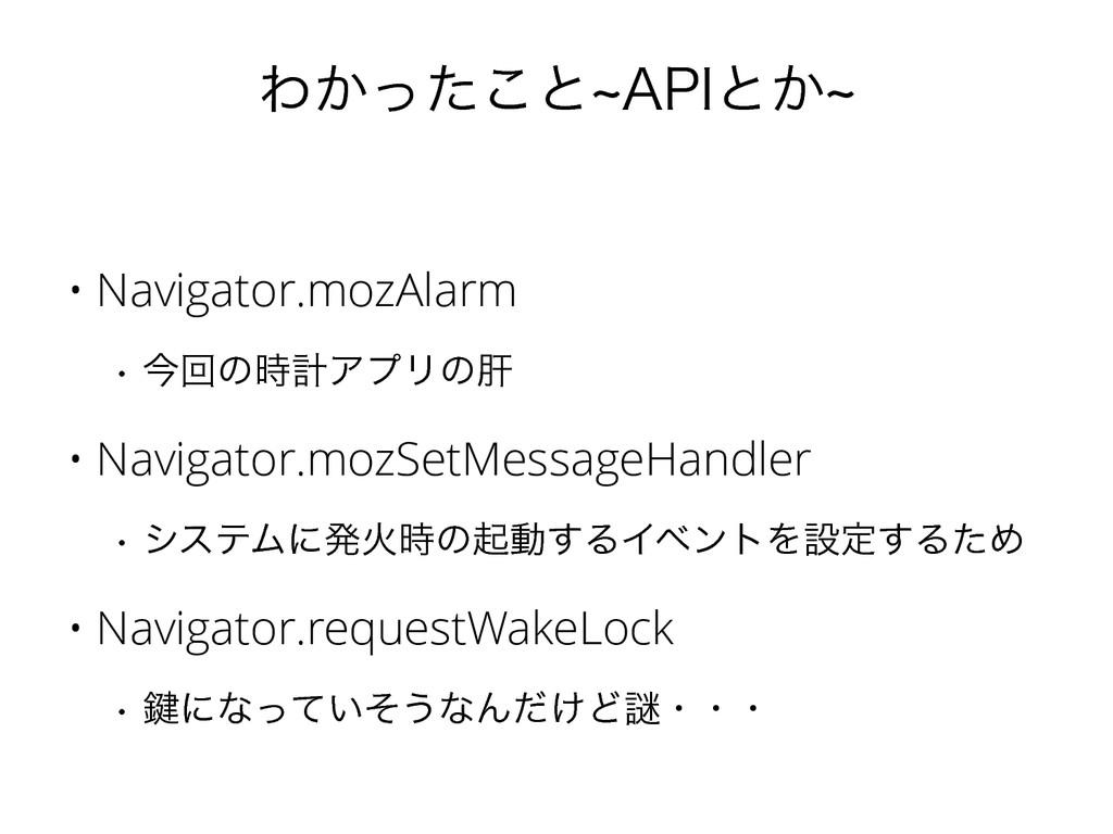 """Θ͔ͬͨ͜ͱd""""1*ͱ͔d ! • Navigator.mozAlarm w ࠓճͷܭΞϓϦ..."""
