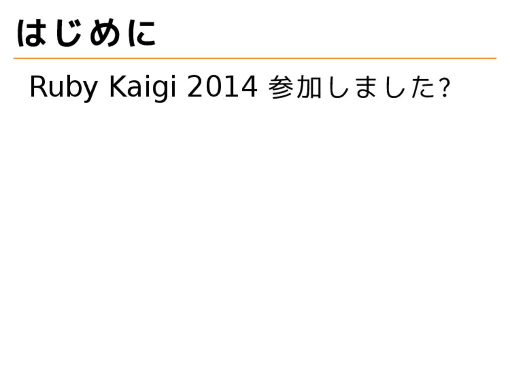 はじめに Ruby Kaigi 2014 参加しました?