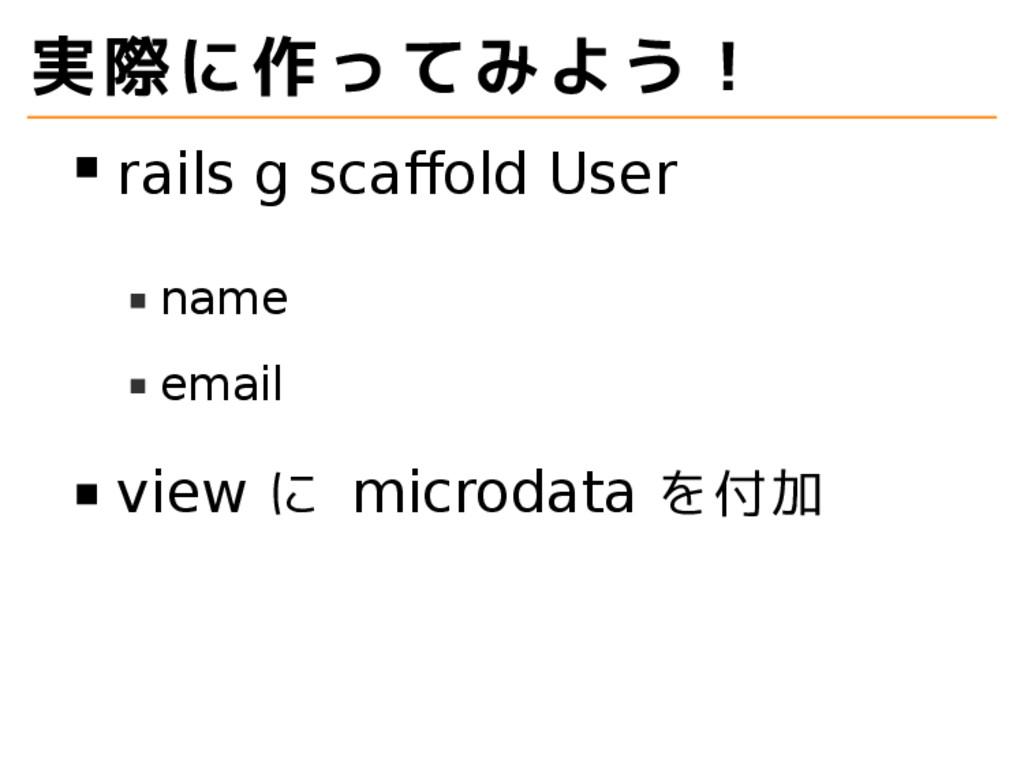 実際に作ってみよう! rails g scaffold User name email view...