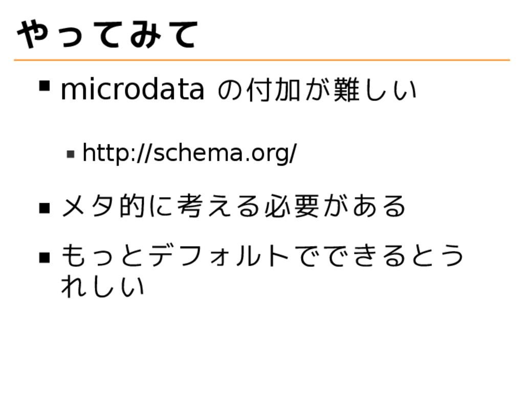 やってみて microdata の付加が難しい http://schema.org/ メタ的に...