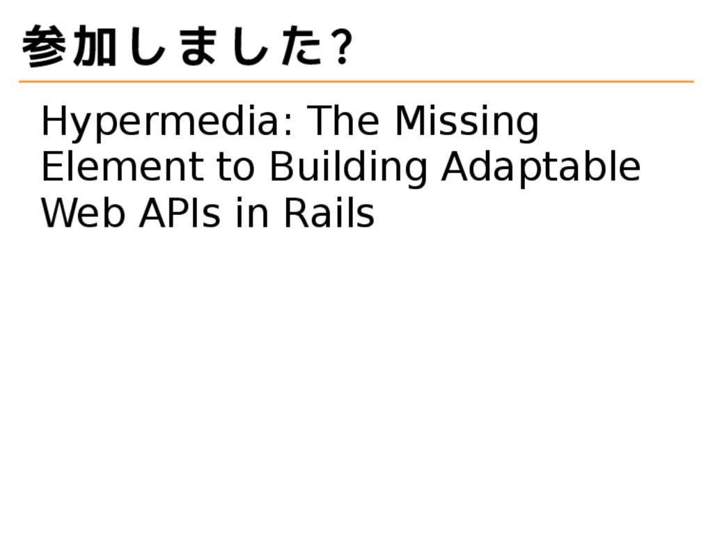 参加しました? Hypermedia: The Missing Element to Buil...