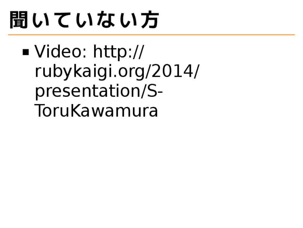 聞いていない方 Video: http:// rubykaigi.org/2014/ pres...